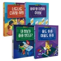 디지털 시민 학교 세트(전4권)