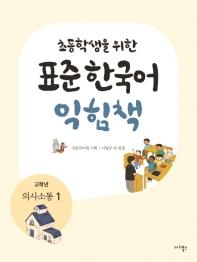 표준 한국어 익힘책(고학년: 의사소통. 1)