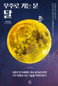 우주로 가는 문 달(큰글자도서)(리더스 원)