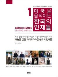 미국을 움직이는 한국의 인재들. 1