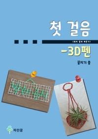 첫 걸음(취미 쉽게 배우기) - 3D펜