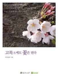 고목(木)에도 꽃은 핀다