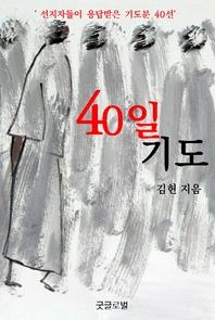40일 기도-선지자들이 응답받은 기도문 40선