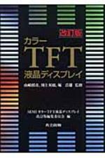 [해외]カラ―TFT液晶ディスプレイ