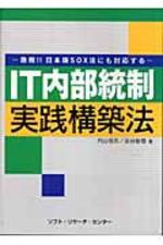 IT內部統制實踐構築法 急務!!日本版SOX法にも對應する