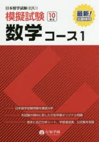 [해외]日本留學試驗(EJU)模擬試驗數學コ-ス1
