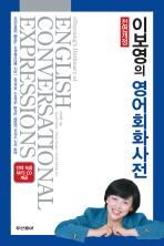 이보영의 영어회화사전 (CD 3장포함)(2011년전면 개정판)