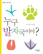 누구 발자국이야(호박꽃아기 동물그림책 1)(보드북)
