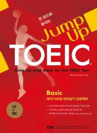 Jump Up TOEIC Basic(점프 업 토익 베이직)(한 권으로 끝내는)