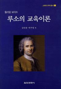 루소의 교육이론(교육학 번역 총서 7)(양장본 HardCover)