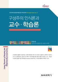 구성주의 인식론과 교수 학습론(Monograph Series 10)
