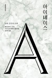 아이네이스(아우구스테 레히너 서양 고전 시리즈)