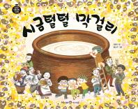 시금털털 막걸리(교과서 전통문화 그림책 1)(양장본 HardCover)