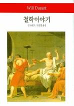 철학이야기(2판)(월드북 44)(양장본 HardCover)