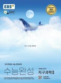 고등 과학탐구영역 지구과학2(2020)(2021 수능대비)