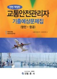 교통 안전관리자 기출 예상문제집(항만,항공)(최신)(전면개정판)