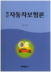 자동차보험론(최신)