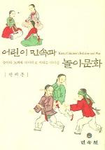 어린이 민속과 놀이문화