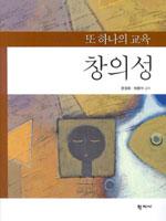또 하나의 교육 창의성(제2판)(2005)(2판)