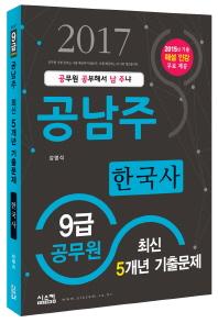한국사(9급 공무원)(2017)(공남주)
