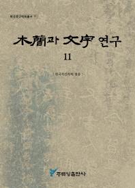목간과 문자연구. 11(한국목간학회총서 11)