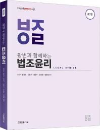 황변과 함께하는 법조윤리(7판)