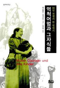 억척어멈과 그 자식들(2판)(범우희곡선)