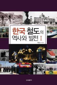 한국 철도의 역사와 발전. 1