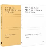 허밍버드 페이퍼백 시리즈 세트(전2권)