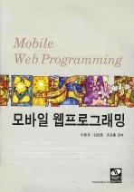 모바일 웹프로그래밍