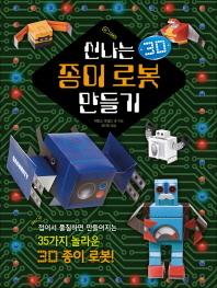 신나는 종이 로봇 만들기(3D)