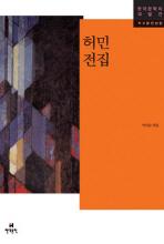 허민 전집(한국문학의 재발견 작고문인선집)