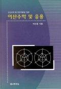이산수학 및 응용(전산수학및전산이론을위한)