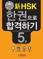 신HSK 한 권으로 합격하기 5급(MP3CD1장, 필수어휘집, 비법노트 포함)