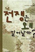 전쟁은 왜 일어날까(세상을 배우는 작은책 2)