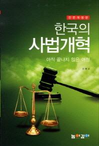 한국의 사법개혁(전면개정판)(양장본 HardCover)