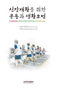 심장재활을 위한 운동과 생활요법