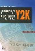 2000년 시한폭탄 Y2K