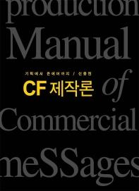 CF 제작론