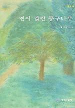연이 걸린 둥구나무(현시 33)