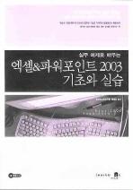 엑셀&파워포인트 2003 기초와 실습(실무 예제로 배우는)(CD1장포함)