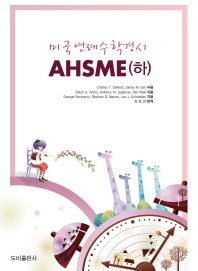 미국연례수학경시 AHSME(하)