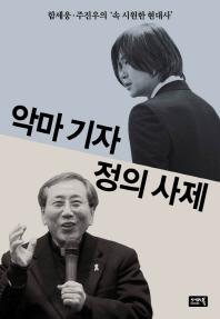악마 기자 정의 사제 (함세웅, 주진우의 속 시원한 현대사)▼/시사인북[1-210005]
