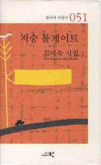 저승 톨게이트 (양장)