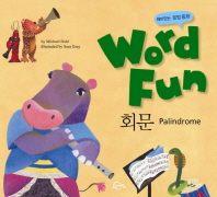 워드펀 Word Fun. 26: 회문 (Palindrome)(재미있는 문법동화)(재미있는 문법 동화 Word Fun 26)(양장본 Har