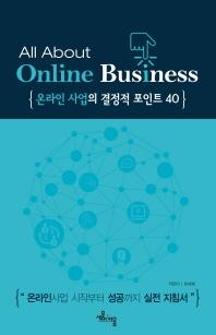 온라인 사업의 결정적 포인트 40(All that online business)