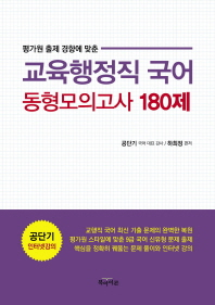 국어 동형모의고사 180제(교육행정직)(2015)(평가원 출제 경향에 맞춘)