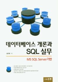 데이터베이스 개론과 SQL 실무
