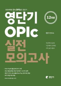 영단기 OPIc 실전모의고사