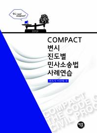 변시 진도별 민사소송법 사례연습(2019)(Compact) #